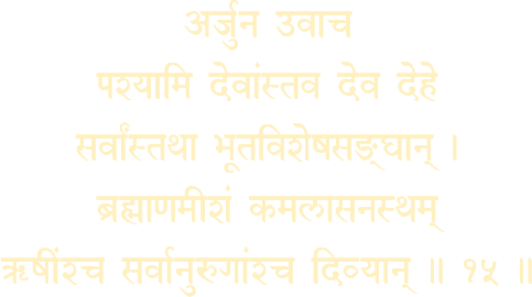 verse in sanskrit